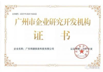 """【喜讯】授牌了!祝贺黑白直播足球美洲杯荣获""""广州市研发机构""""!"""