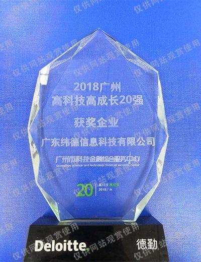 广州高科技高成长20强