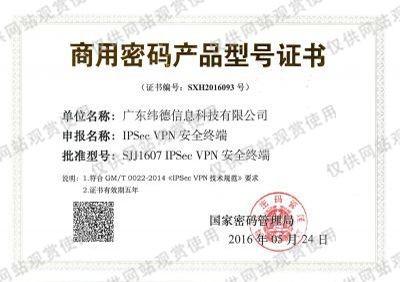 产品型号证-黑白直播官网网址黑白直播在线无插件