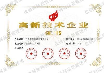 高新企业企业证书