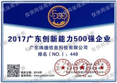 广东省创新能力500强