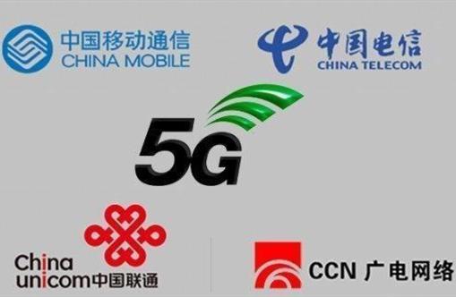 第四大通讯运营商来了!彩电和5G如何碰撞